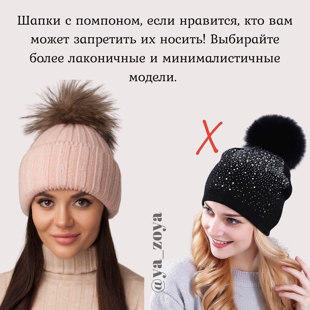 Які шапки носити в цьому році
