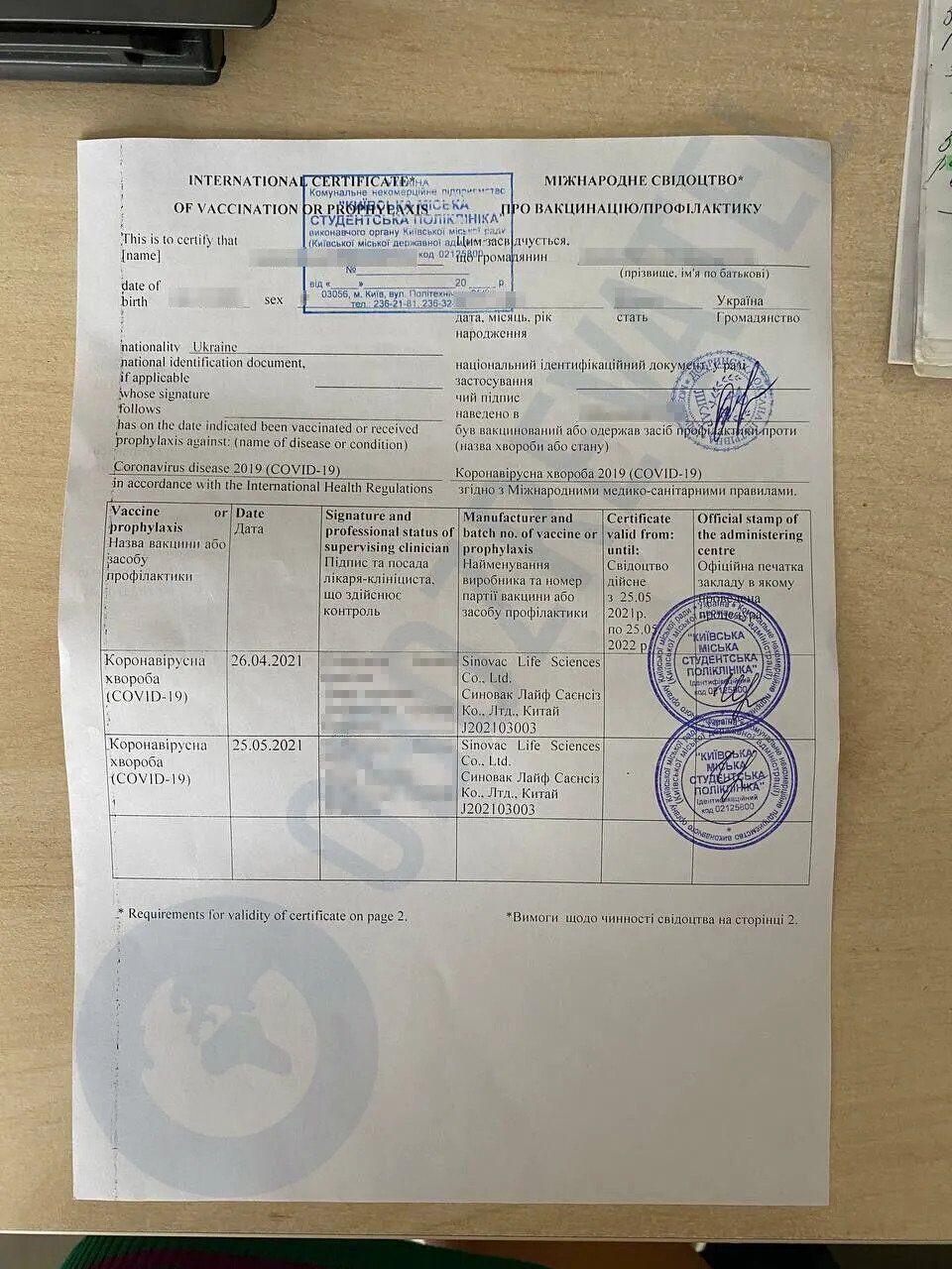 Міжнародне свідоцтво про вакцинацію проти COVID-19, яке видають в Україні