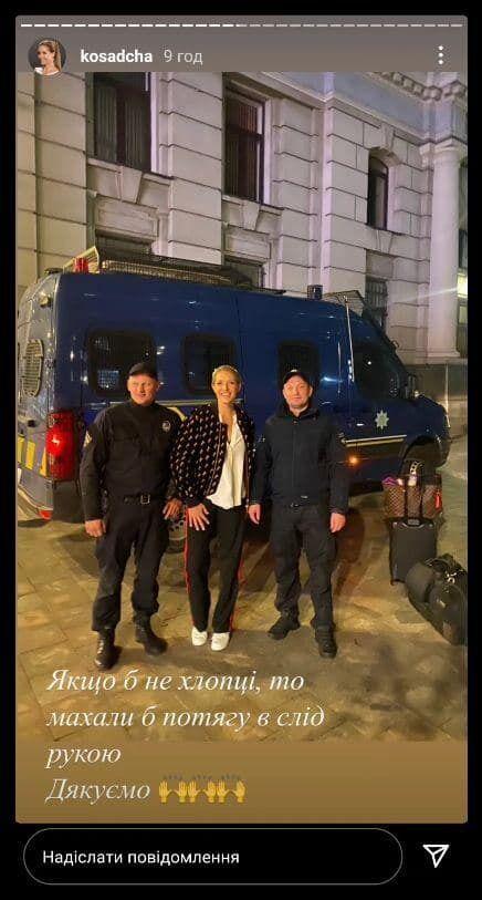 Катя Осадча проїхалася поліцейським ескортом.
