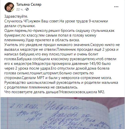 Інформацію про НП розмістила тітка постраждалого школяра