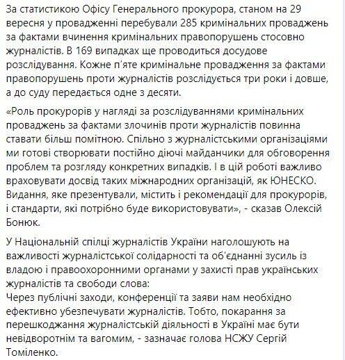 В Украине увеличилась результативность расследований преступлений против журналистов – ОГПУ
