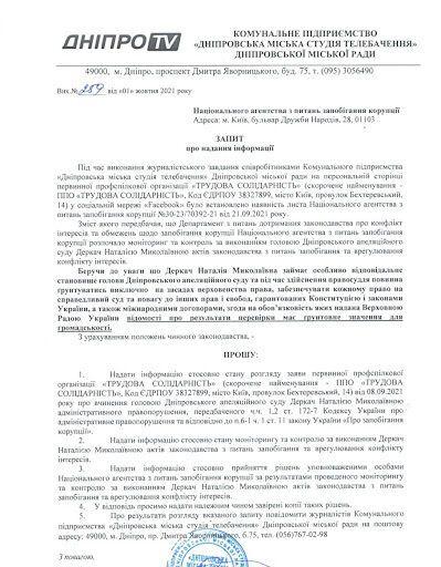 """""""Днепр ТВ"""" направил в НАБУ и НАПК запросы на получение информации"""