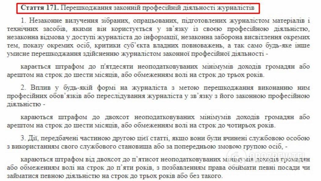 Ответственность за преступление в УК Украины