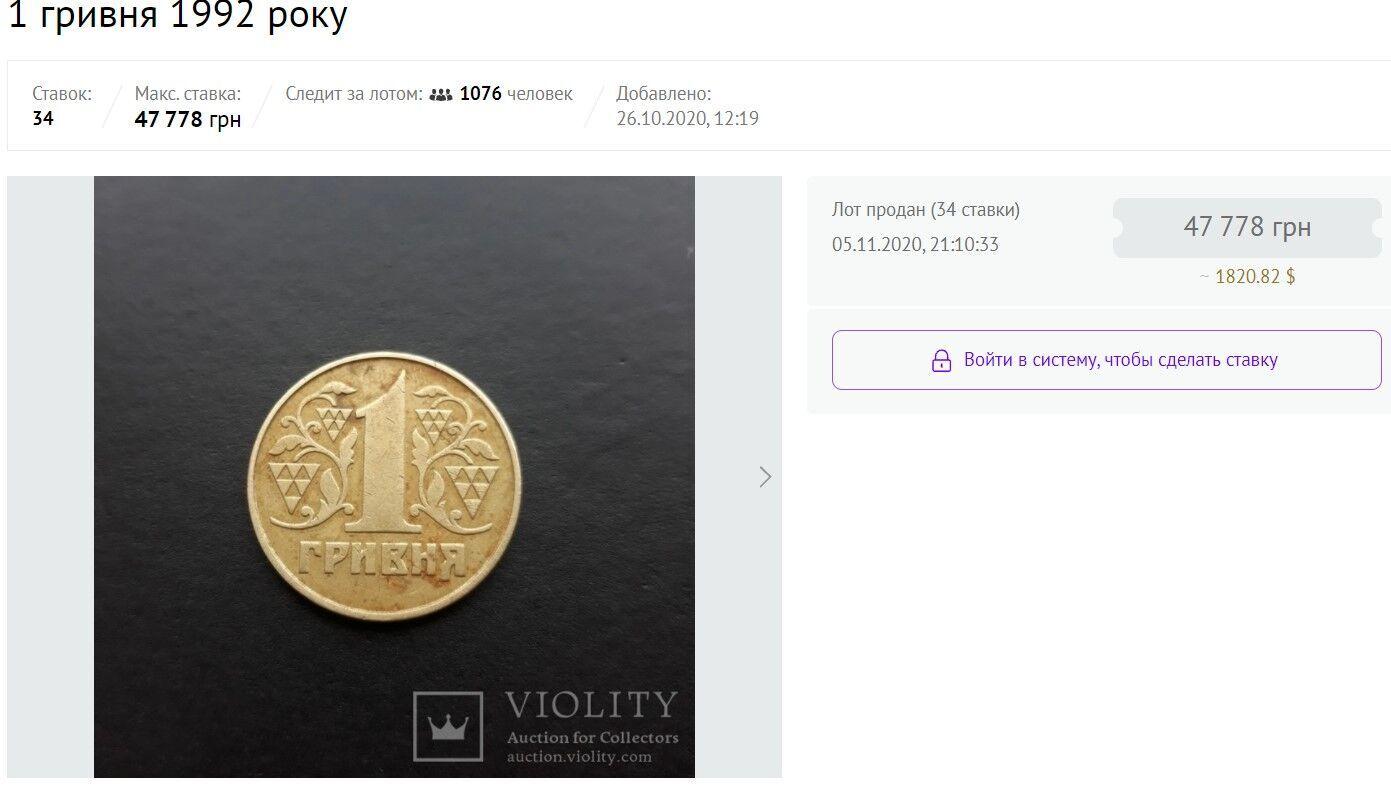 Яка монета може коштувати цілий статок