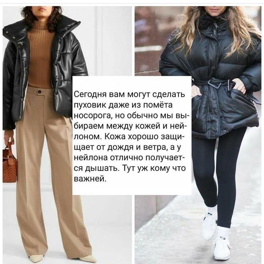 Советы стилиста