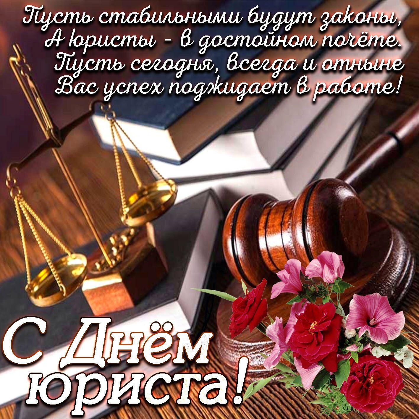 Пожелания в День юриста Украины