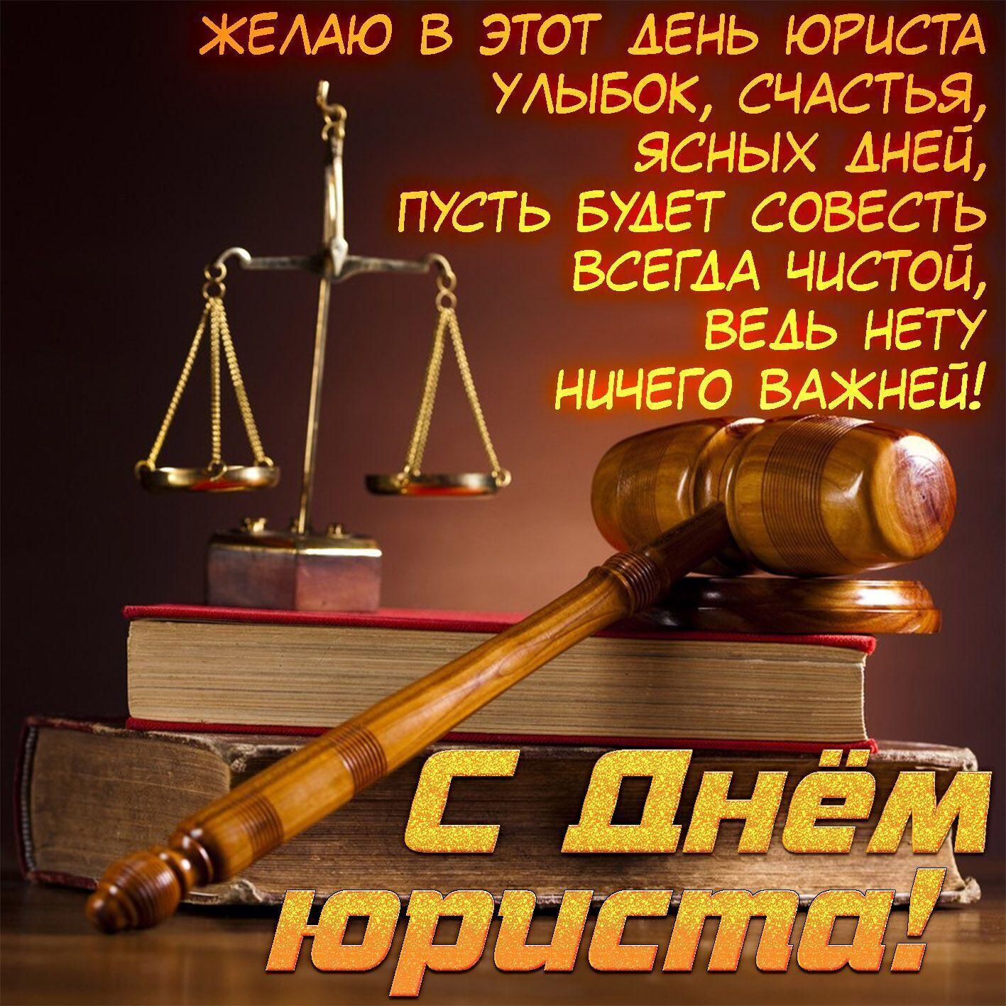 Открытка в День юриста Украины