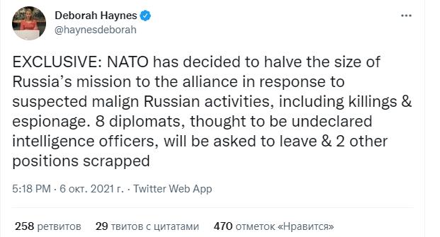 НАТО высылает российских сотрудников при Альянсе из-за враждебной деятельности