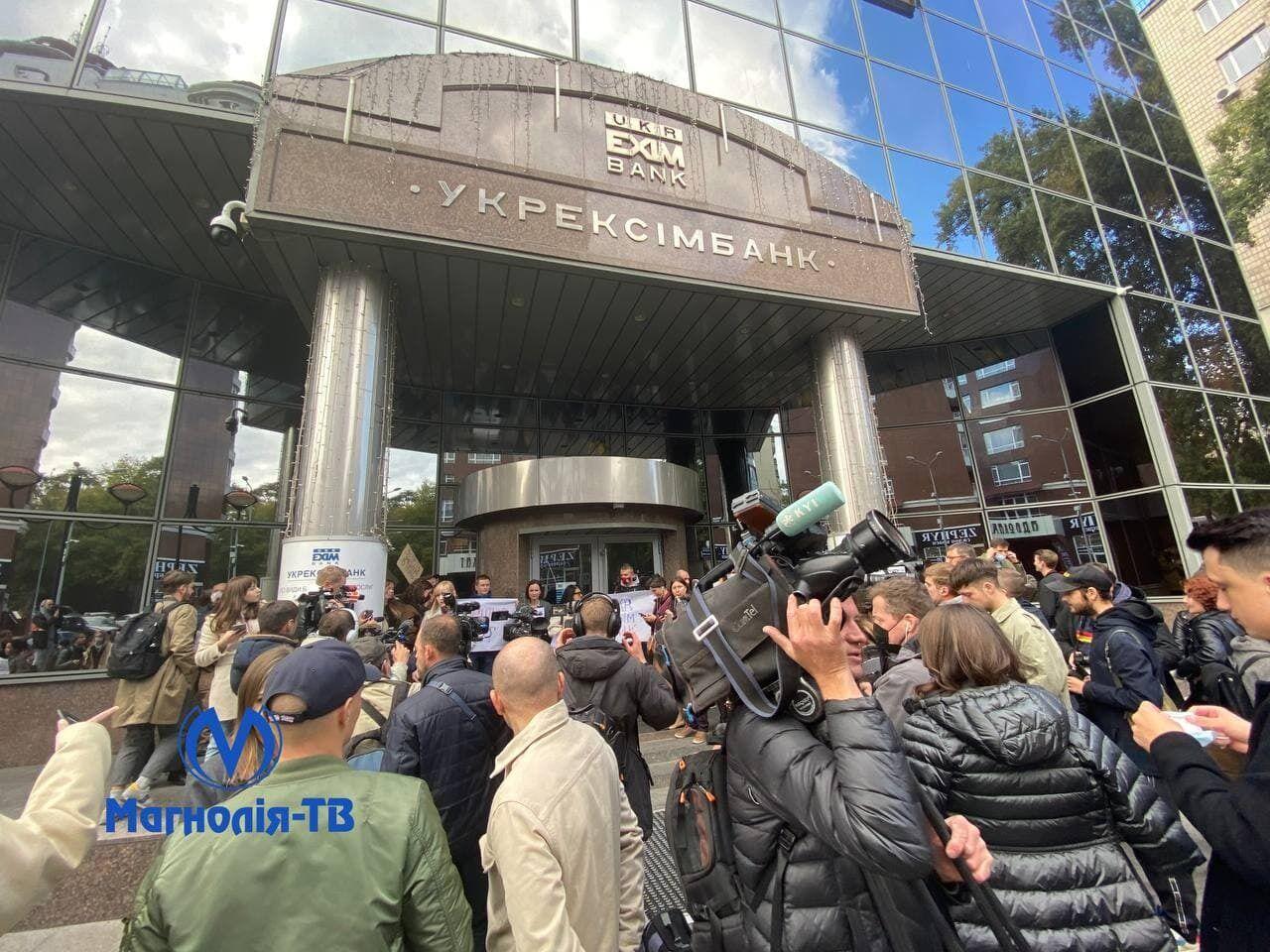 """Митинг под зданием """"Укрэксима"""""""
