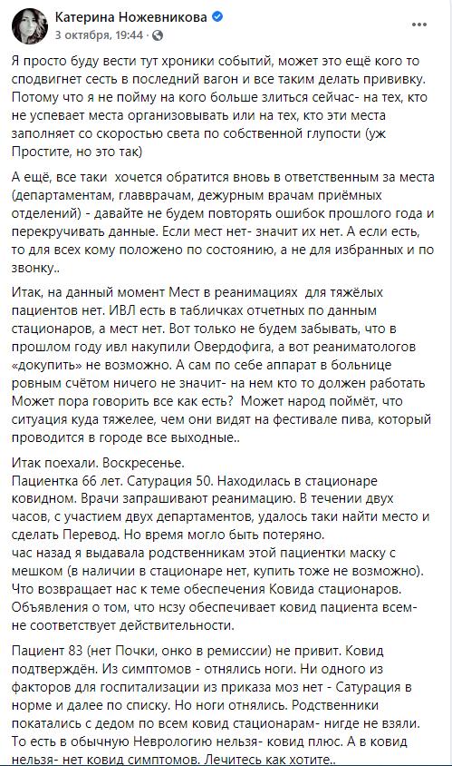 Катерина Ножевникова рассказала о коронавирусе в Одессе