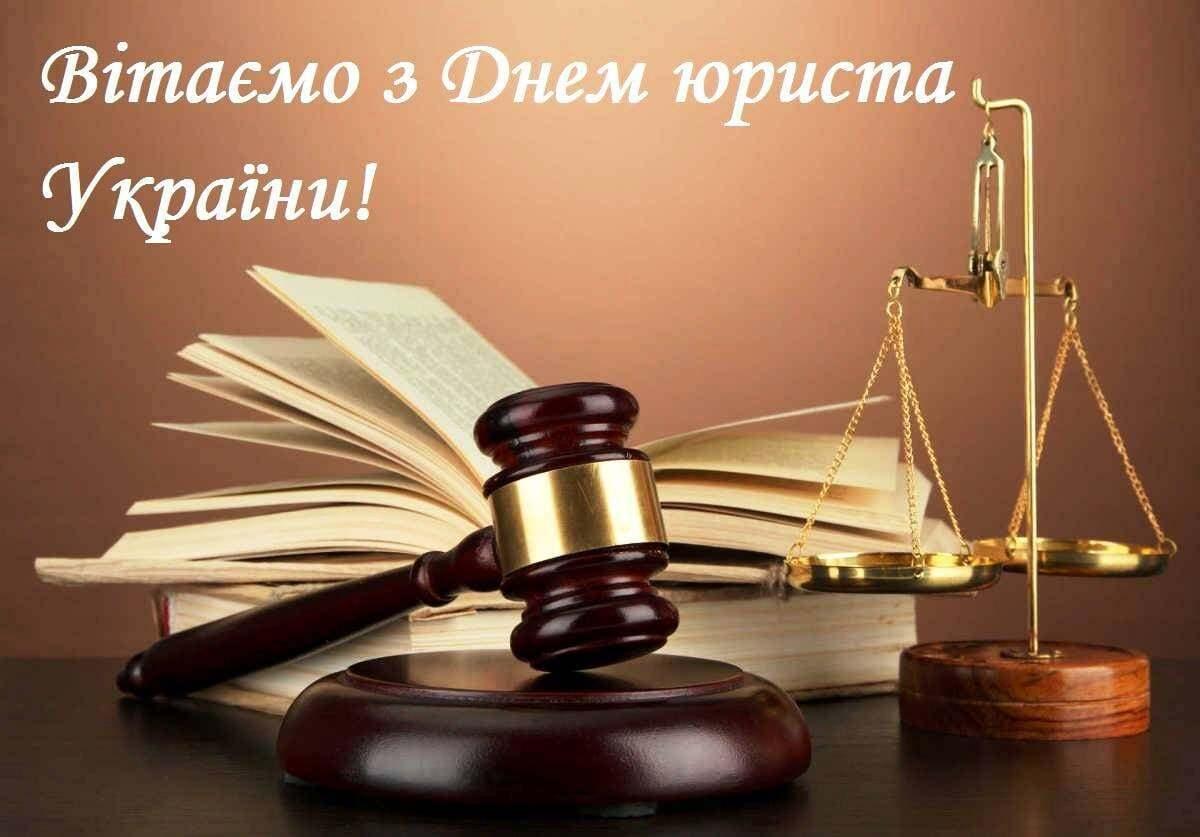 Поздравления с Днем юриста Украины