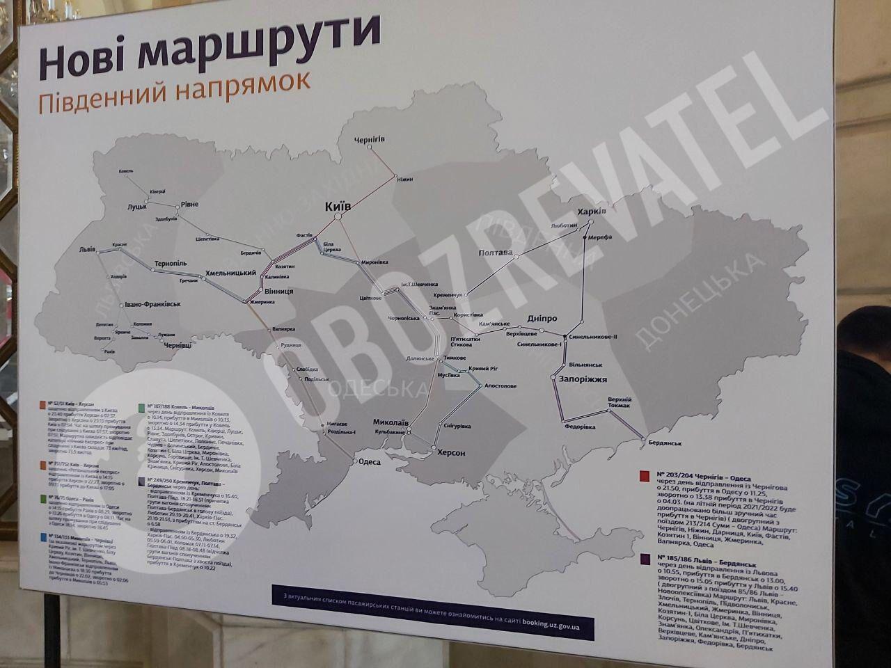 """""""Укрзалізниця"""" оновить маршрути по всій Україні"""