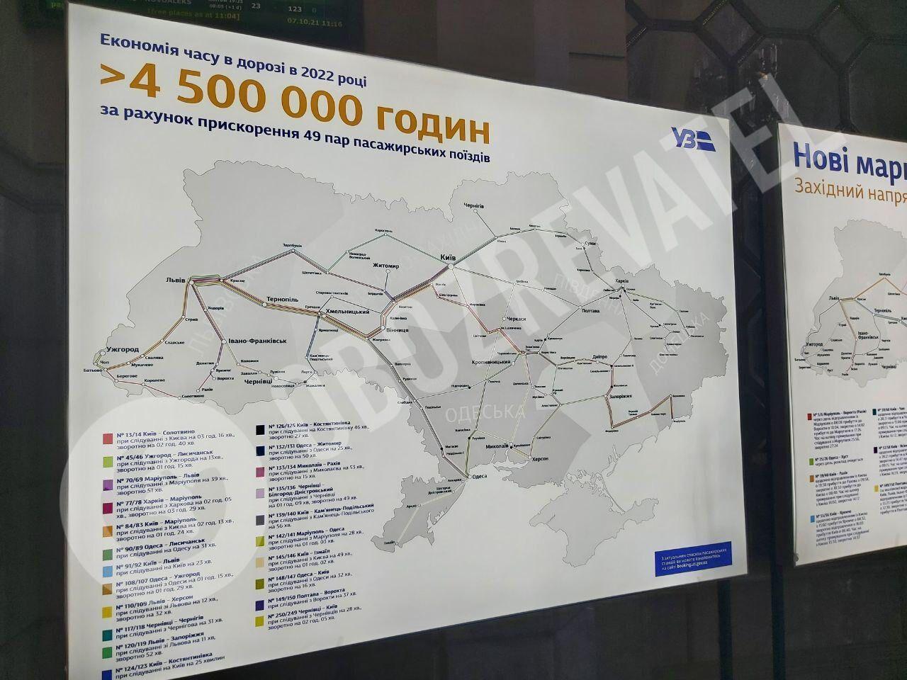 Залізничний оператор прискорив 49 пар поїздів