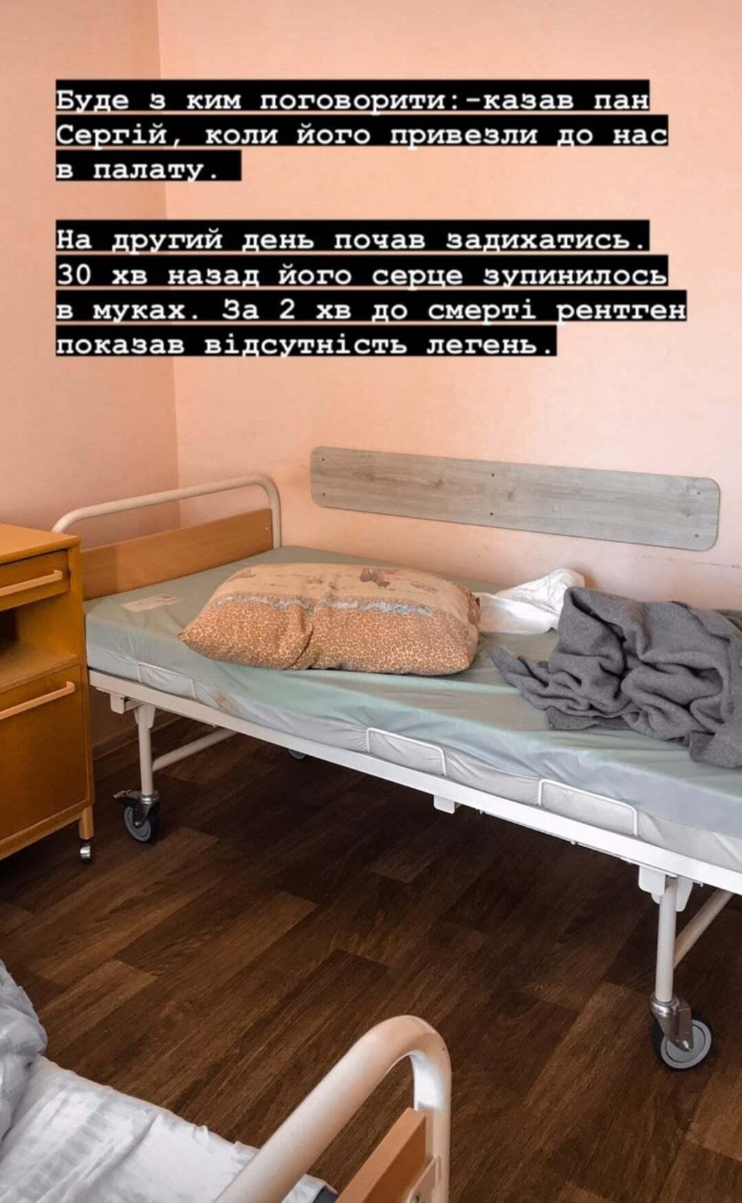 Сусід по палаті помер на другий день після госпіталізації
