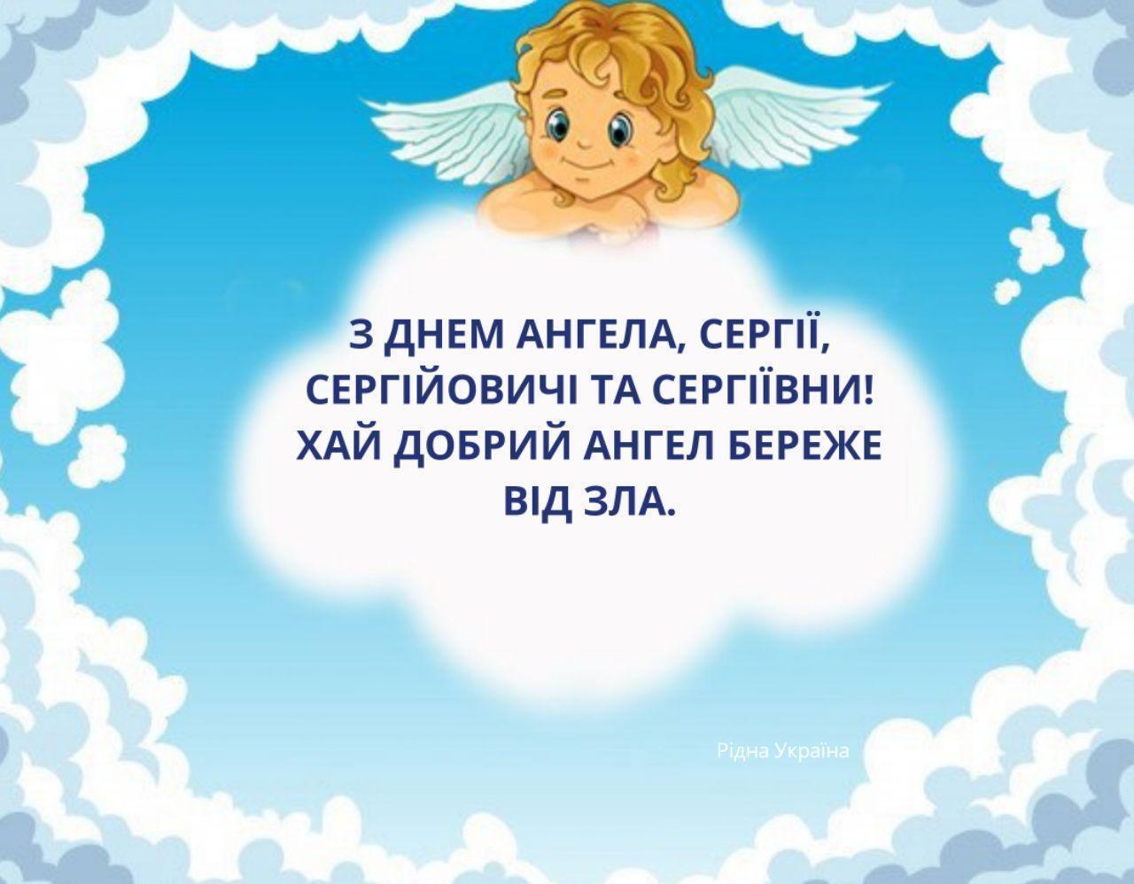 Поздравления с днем ангела Сергея