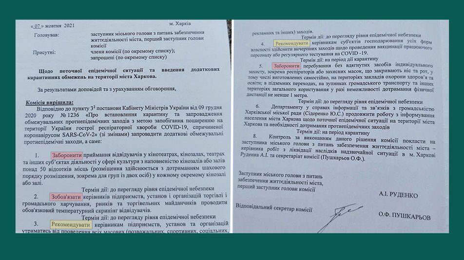 """Харьков перейдет в """"оранжевую"""" зону карантина с 10 октября"""