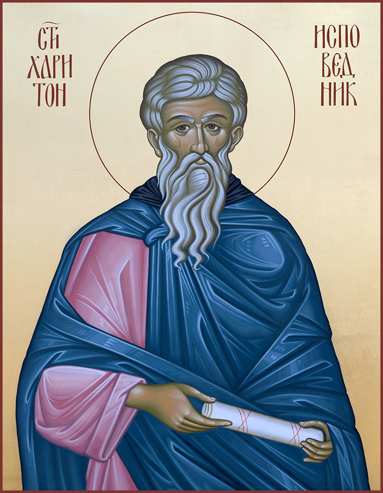 11 октября отмечается память преподобного Харитона Исповедника