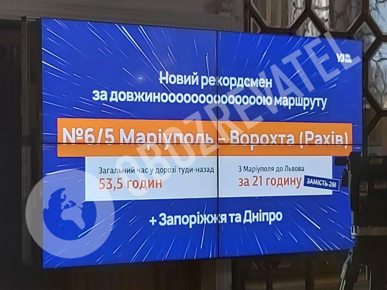 У графіку на наступний рік з'явився новий потяг №5/6 сполученням Маріуполь – Ворохта