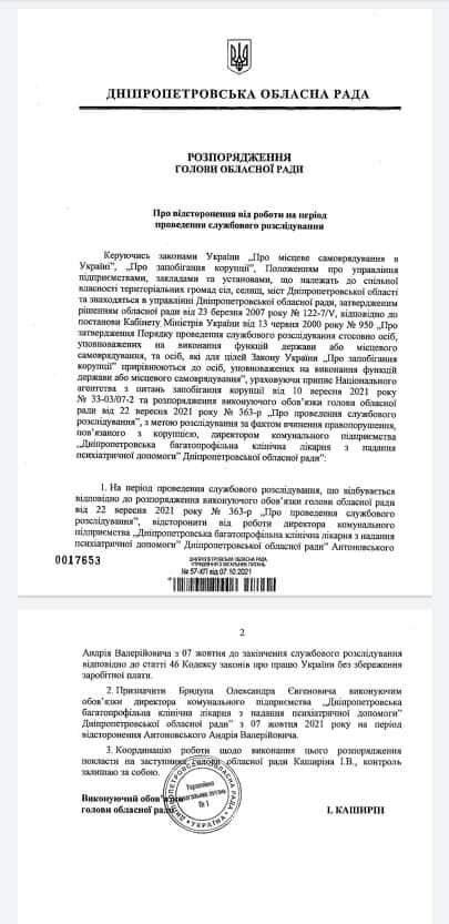 В Днепре отстранили от работы директора психбольницы: проверят на причастность к коррупции. Документ