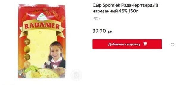 Ціна польського сиру