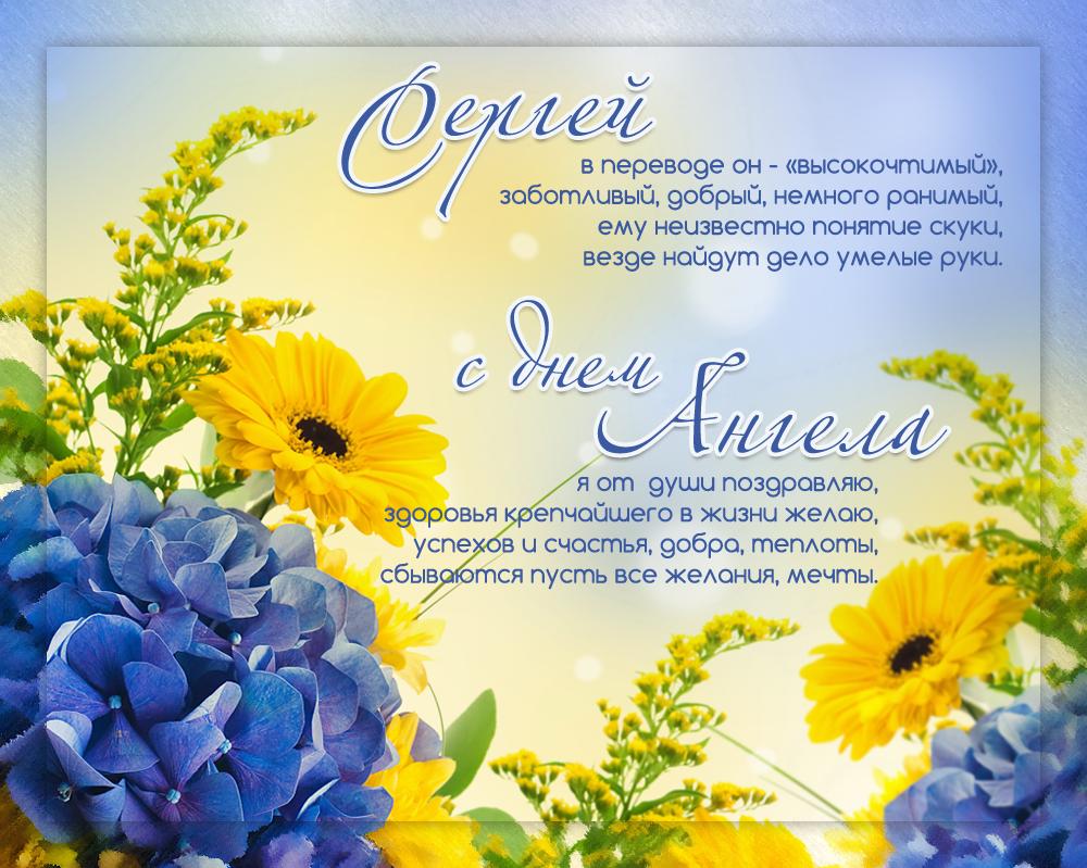 Пожелания в день ангела Сергея