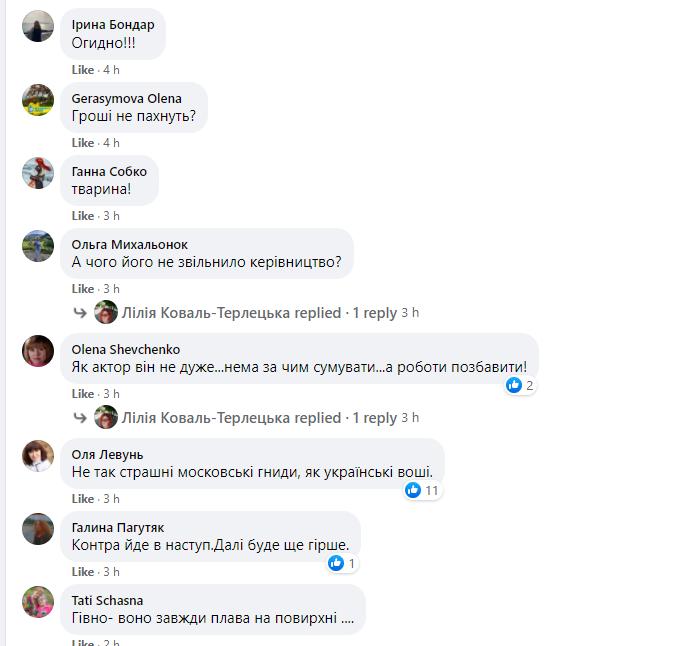 Коментарі під постом про Віталія Салія