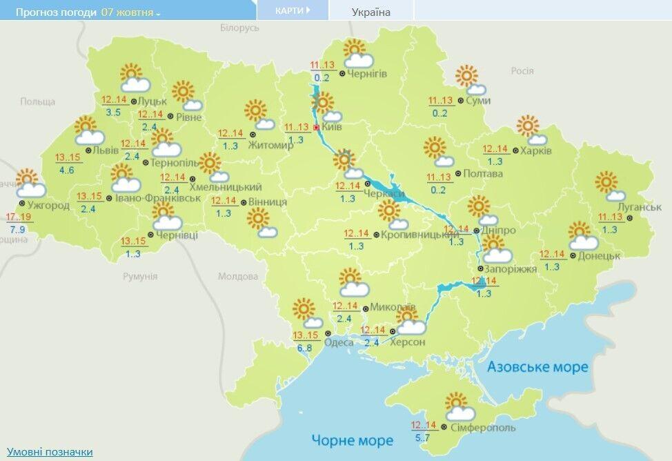 Погода 7 октября в Украине
