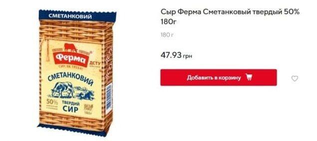 Ціна українського сиру
