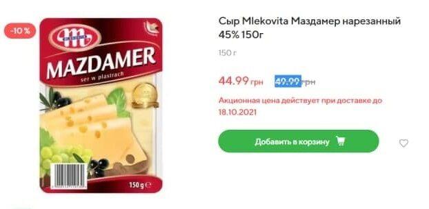 Вартість польського сиру