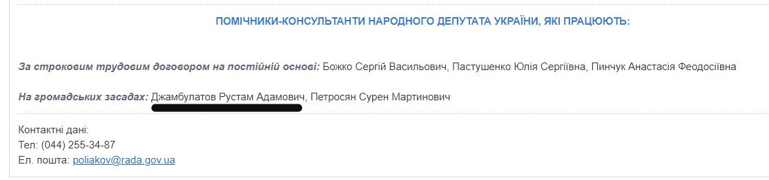 Помощники Полякова