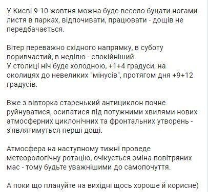 Пост Натальи Диденко.