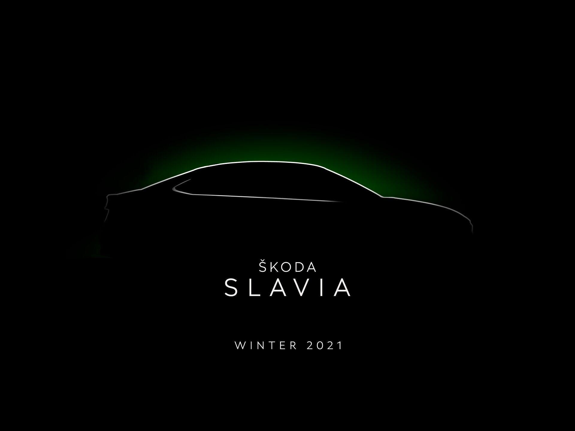 Презентация модели Skoda Slavia запланирована зимой
