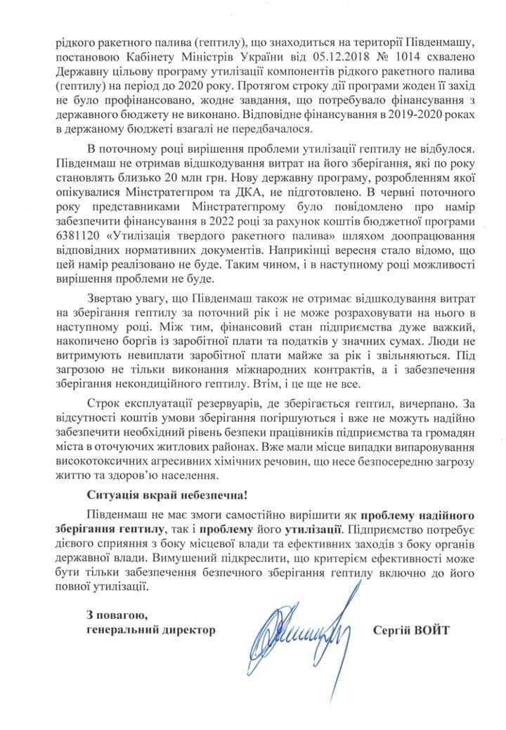 Директор Южмаша обратился в Кабмин из-за угрозы масштабной техногенной катастрофы
