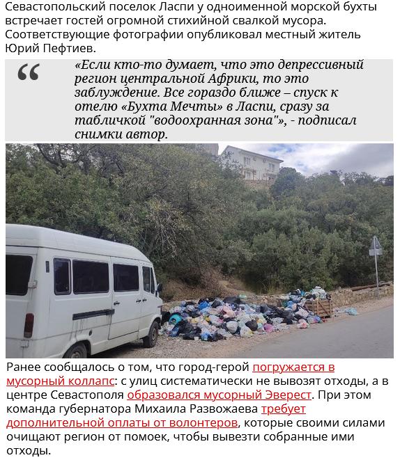 Новости Крымнаша. Оккупанты всегда гнобили население на захваченной территории (с)