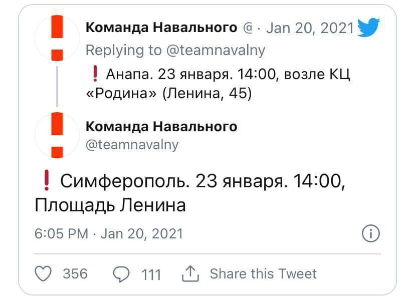 Скриншот с Twitter команды Навального