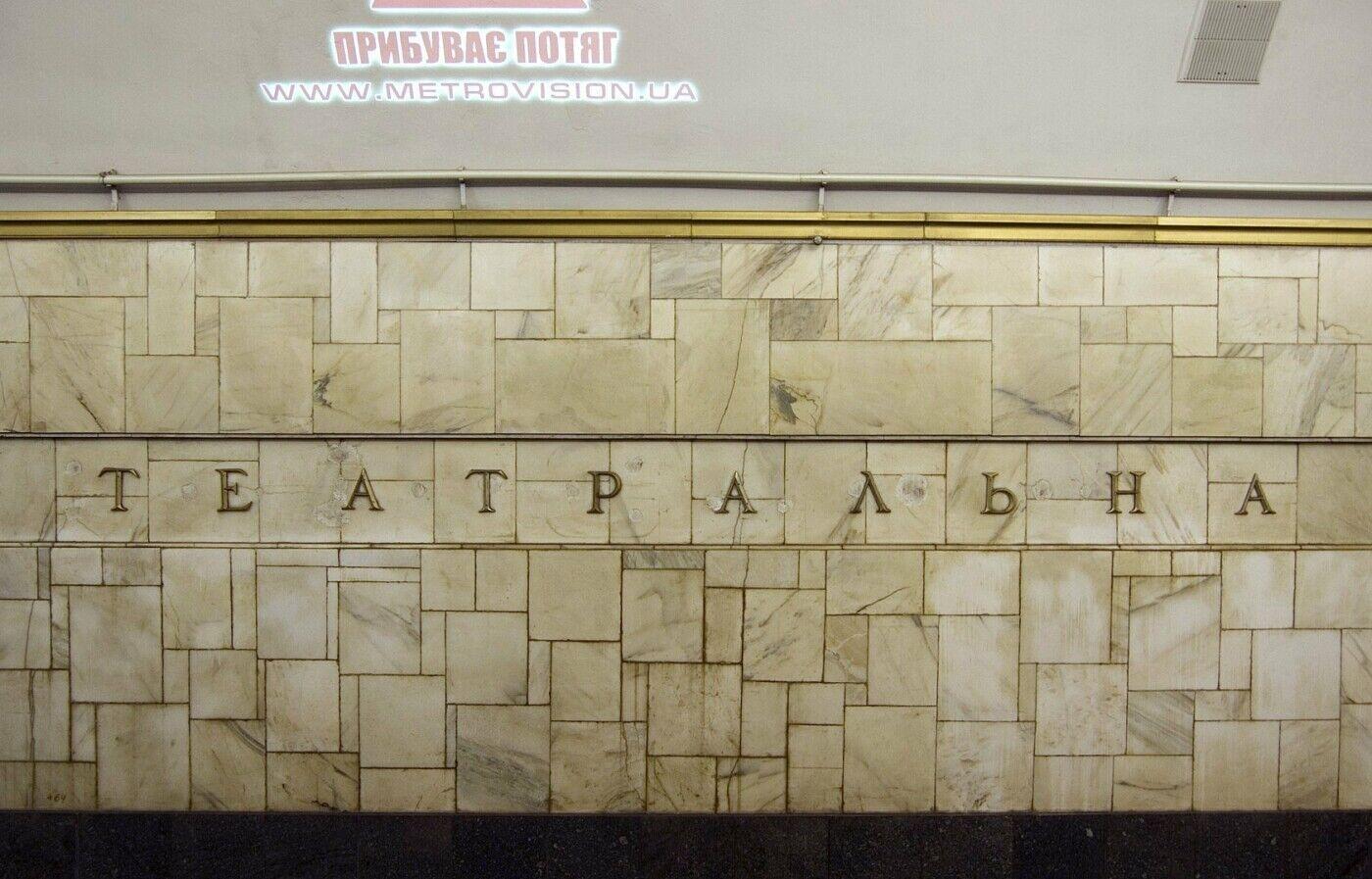 """""""Театральная"""", вместе с """"Улицей Ленина"""", изначально была одним из проектных названий станции"""