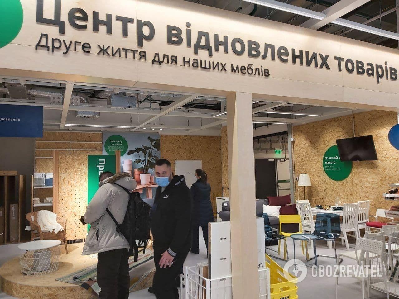 Центр восстановленных товаров