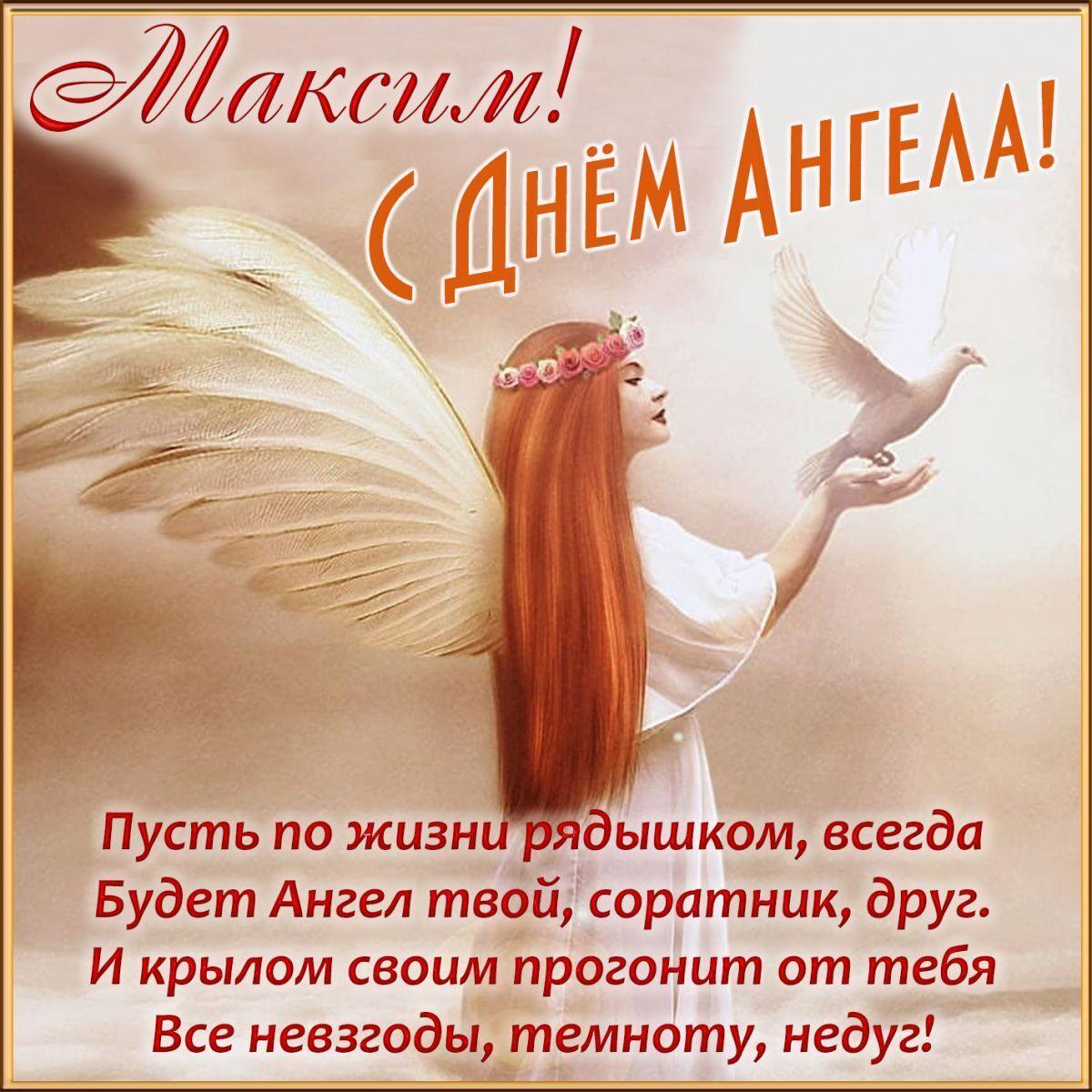 Пожелания в день ангела Максима