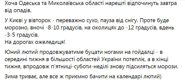 Погода в Україні 2 лютого