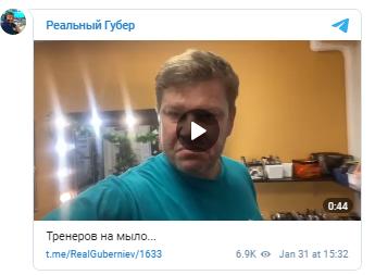 Дмитро Губернієв розкритикував тренерів