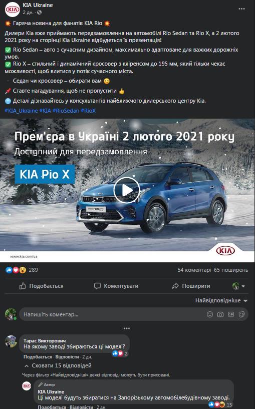 Новые модели Kia будет собирать ЗАЗ