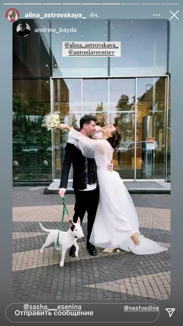Алина Астровская на собственной свадьбе