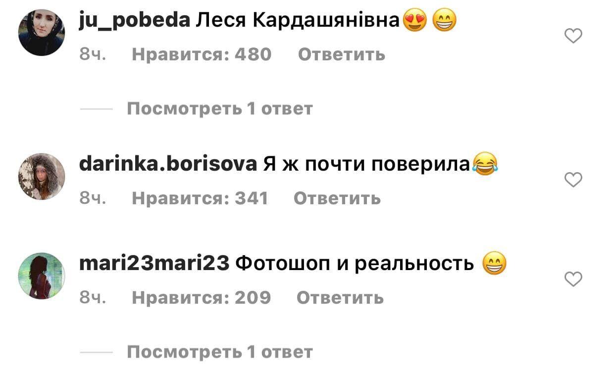 В комментариях поклонники Никитюк оценили ее юмор
