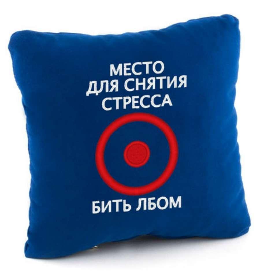 """Подушка с надписью: """"Место для снятия стресса: бить лбом"""""""