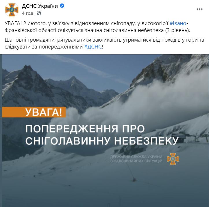 Предупреждение о лавинах в Карпатах