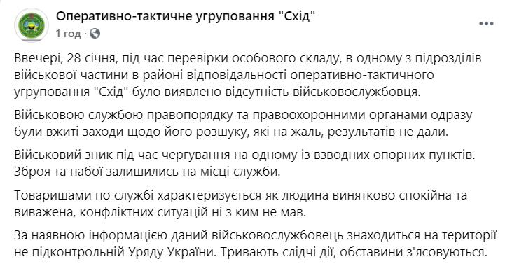 Повідомлення про зникнення українського військового