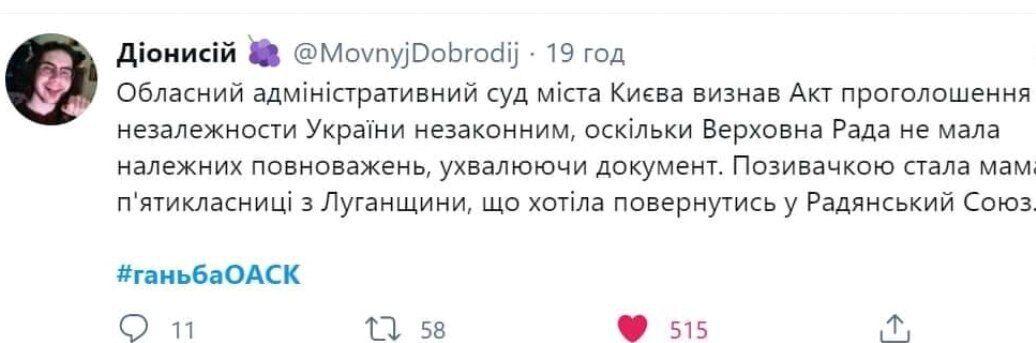 Мем об отмене нового украинского правописания