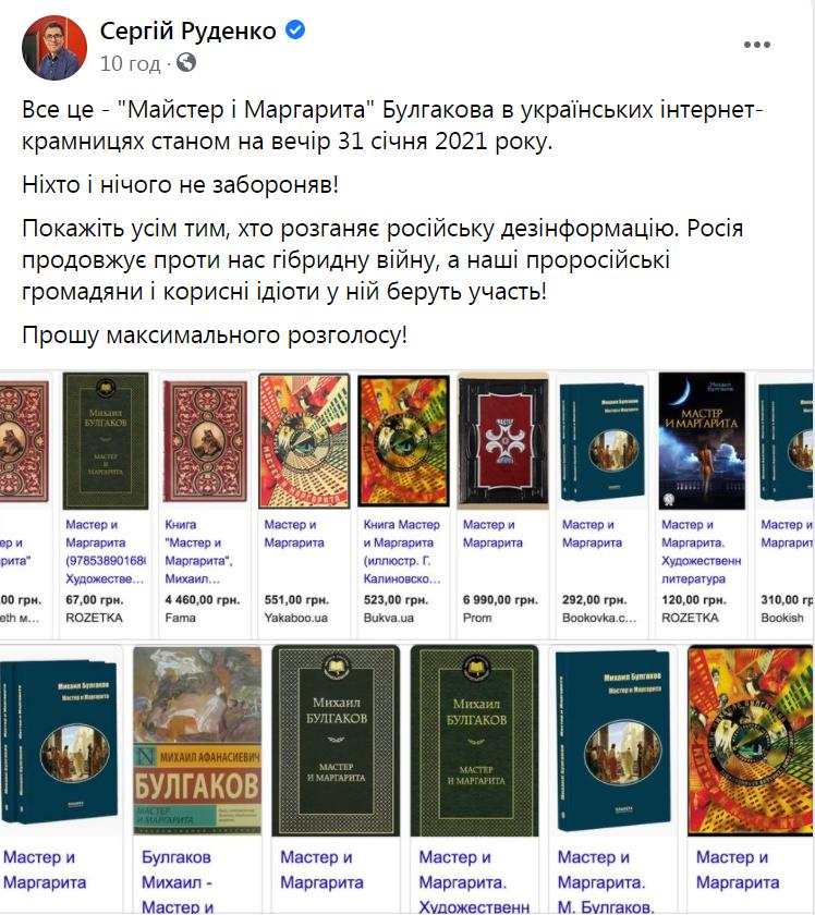 Сергій Руденко