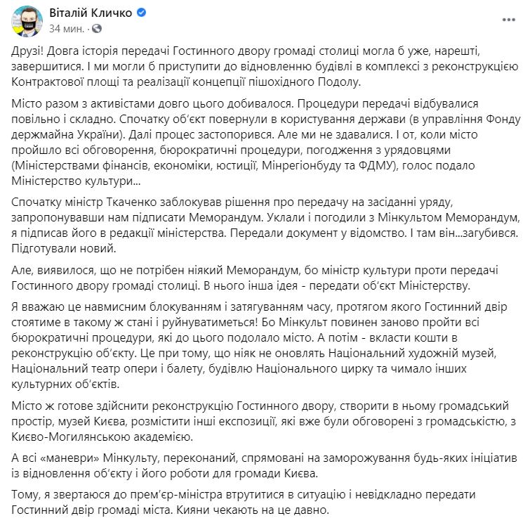 Кличко виступив проти передачі Гостинного двору Міністерству культури