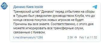 """""""Динамо"""" не буде купувати гравців взимку"""